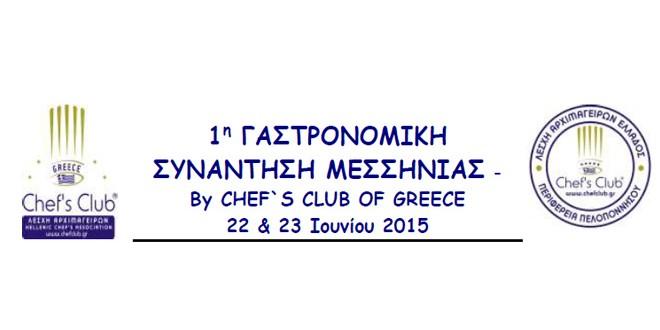 gastronomiki-sunantisi-messinias-2015