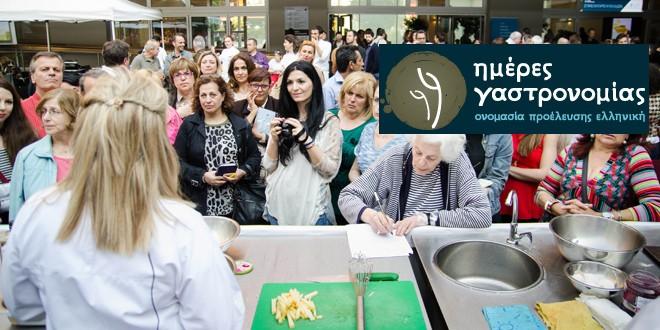 imeres-gastronomias-2015-mpenaki