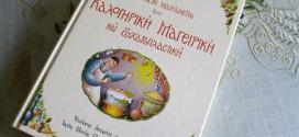 kalogirikh mageirikh & zaxaroplastiki