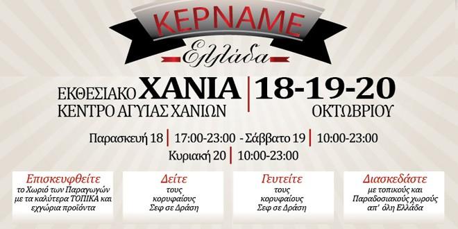 kername-ellada-chania-crete
