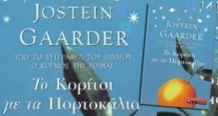 koritsi-portokalia-Jostein-Gaarder