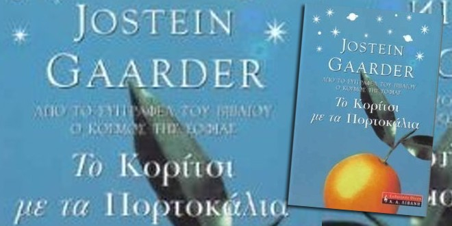 Το Κορίτσι με τα Πορτοκάλια του Jostein Gaarder