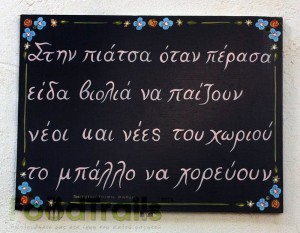 kythnos-dryopis-pinakida