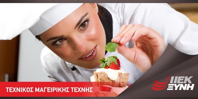mageiriki-texni-iek-ksini-thessaloniki