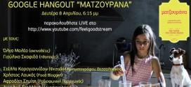 malea matzourana νεα ταινια