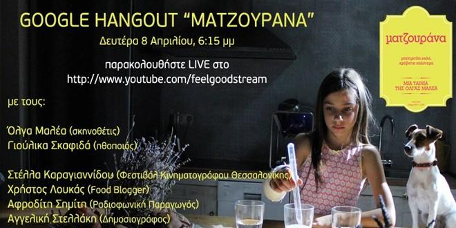 Μαντζουράνα, η νέα ταινία της Όλγας Μαλέα