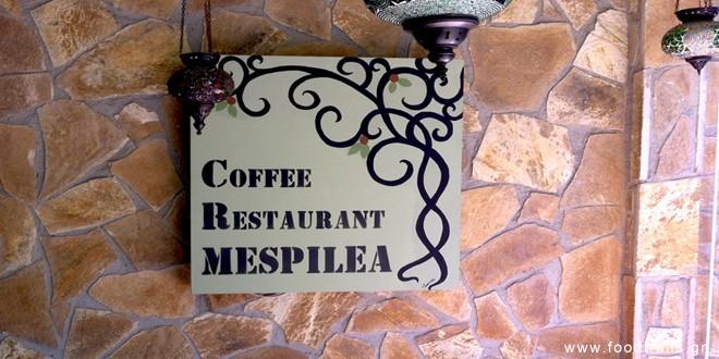 mespilea restaurant γκαζι