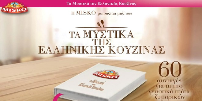 misko-syntages-appstore-google-play