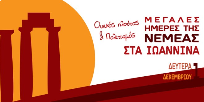 nemeas-meres-ioannina