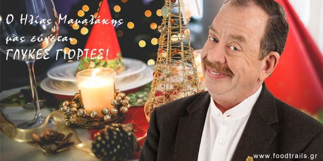 Ο Ηλίας Μαμαλάκης μας εύχεται γλυκές γιορτές!