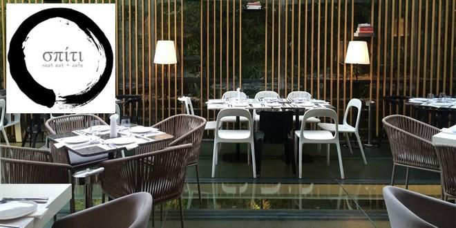 Πάμε Σπίτι (Neat Eat & Cafe) για φαγητό στη Ν. Φιλοθέη