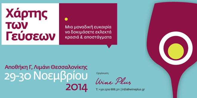 wineplus-xartis-geusewn-2014